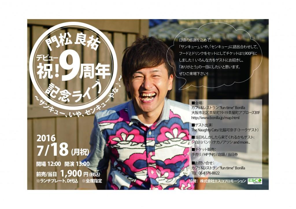 20160718chirashi